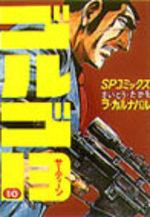 Golgo 13 10 Manga