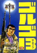 Golgo 13 12 Manga
