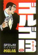 Golgo 13 13 Manga