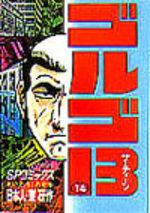 Golgo 13 14 Manga