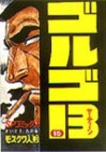 Golgo 13 15 Manga