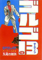 Golgo 13 16 Manga