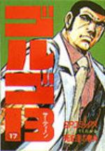 Golgo 13 17 Manga