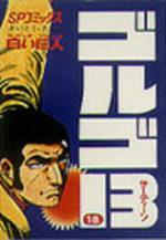 Golgo 13 18 Manga