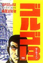 Golgo 13 19 Manga