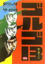 Golgo 13 20 Manga
