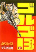 Golgo 13 21 Manga
