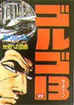 Golgo 13 22 Manga