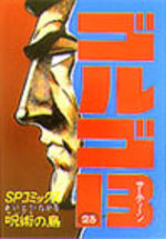 Golgo 13 23 Manga