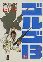 Golgo 13 24 Manga