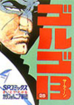 Golgo 13 25 Manga
