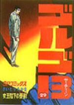 Golgo 13 29 Manga
