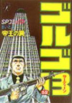 Golgo 13 32 Manga