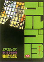 Golgo 13 33 Manga