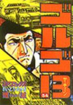 Golgo 13 34 Manga