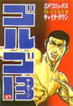 Golgo 13 37 Manga