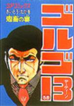 Golgo 13 38 Manga