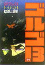 Golgo 13 39 Manga