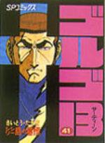 Golgo 13 41 Manga