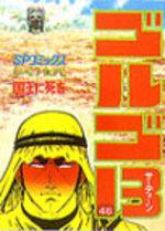 Golgo 13 46 Manga