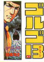 Golgo 13 47 Manga