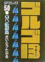 Golgo 13 50 Manga
