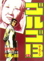 Golgo 13 51 Manga