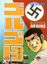 Golgo 13 52 Manga