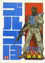 Golgo 13 53 Manga