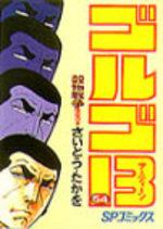 Golgo 13 54 Manga