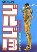 Golgo 13 56 Manga