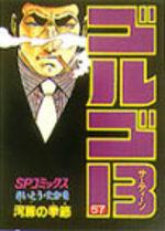 Golgo 13 57 Manga
