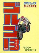 Golgo 13 59 Manga