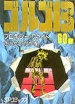 Golgo 13 60 Manga