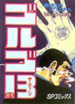 Golgo 13 61 Manga