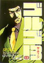 Golgo 13 63 Manga
