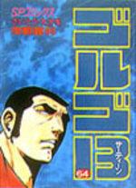 Golgo 13 64 Manga