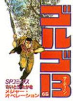 Golgo 13 65 Manga