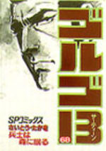 Golgo 13 68 Manga