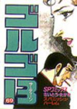 Golgo 13 69 Manga