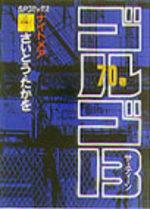 Golgo 13 70 Manga