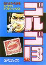 Golgo 13 71 Manga