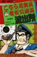 Kochikame 3 Manga