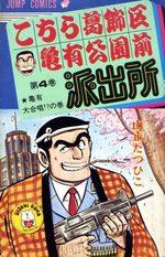 Kochikame 4 Manga
