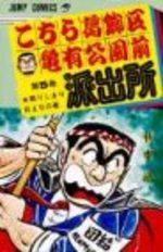 Kochikame 5 Manga