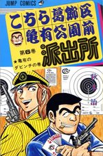 Kochikame 6 Manga