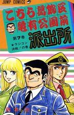Kochikame 7 Manga