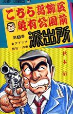 Kochikame 8 Manga