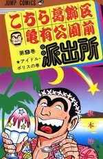 Kochikame 9 Manga