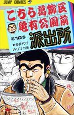 Kochikame 10 Manga